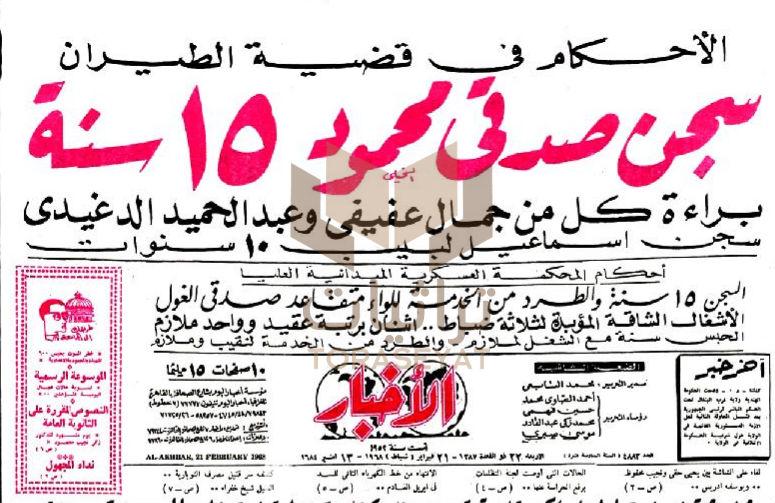 خبر براءة عبدالحميد الدغيدي في قضية الطيران