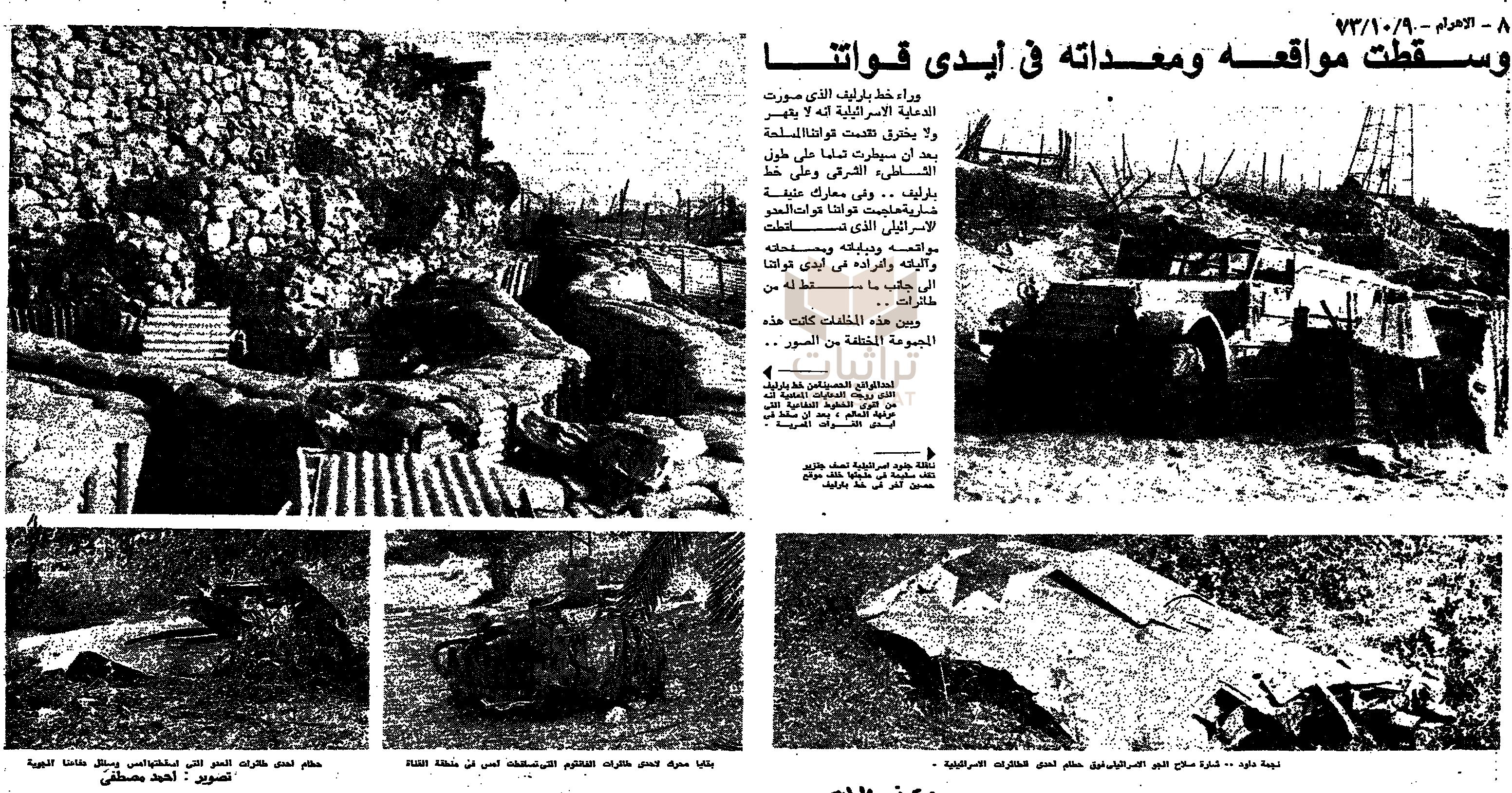 خبر سقوط معسكر فيلم الممر سنة 1973 م