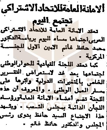 خبر عن الاتحاد الاشتراكي يوم 6 أكتوبر 73