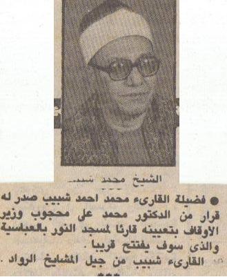 خبر عن القارئ محمد أحمد شبيب