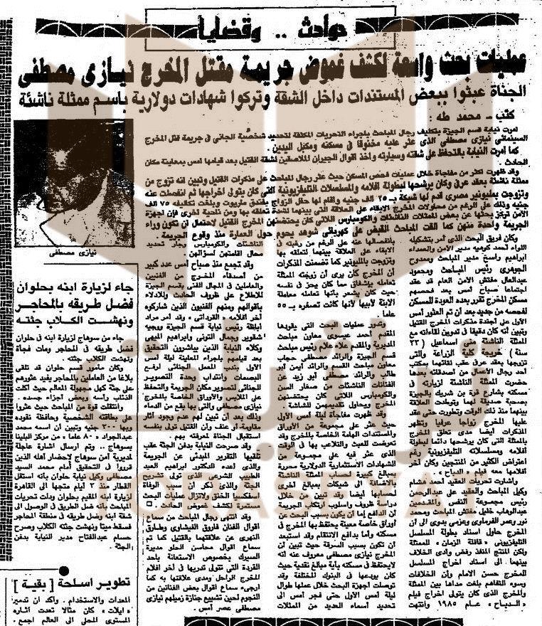 خبر قتل نيازي مصطفى - الأهرام عدد 21 أكتوبر 1986 م