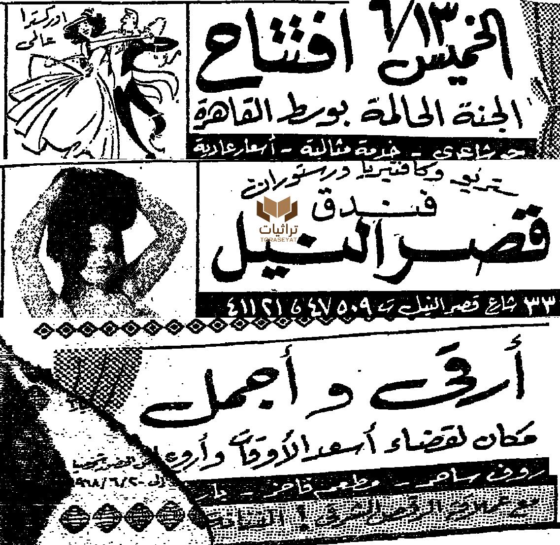 خبر موعد افتتاح ملهى ليلي ترقص فيه سهير زكي - يونيو 68
