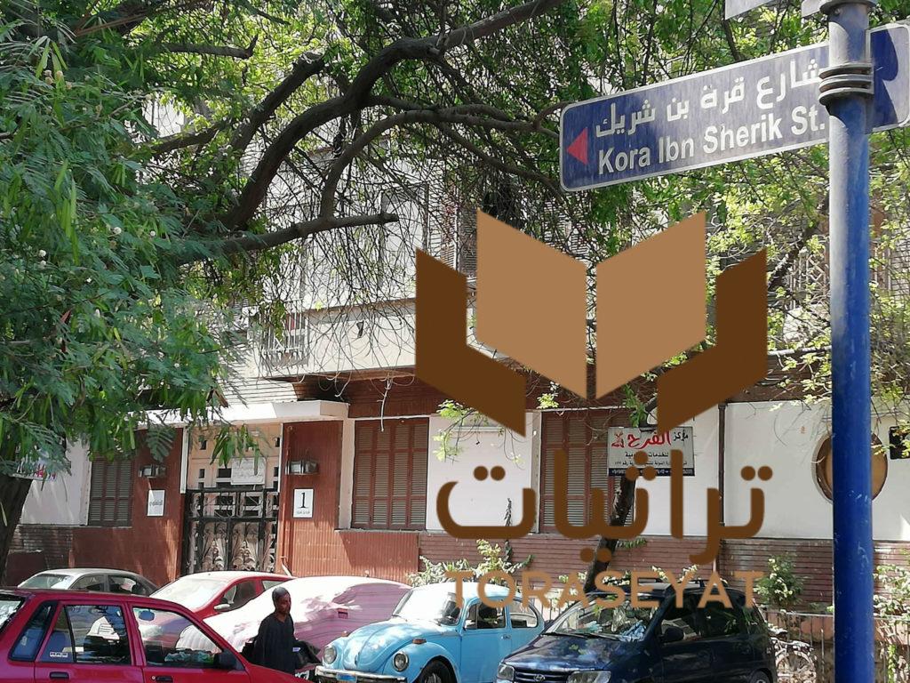 شارع قرة بن شريك