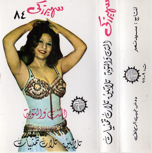 شريط كاسيت موسيقى فرقة سهير زكي