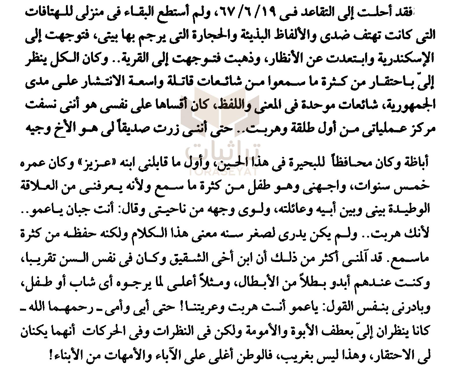 عبدالحميد الدغيدي يحكي عن ابن وجيه أباظة وموقف أهله