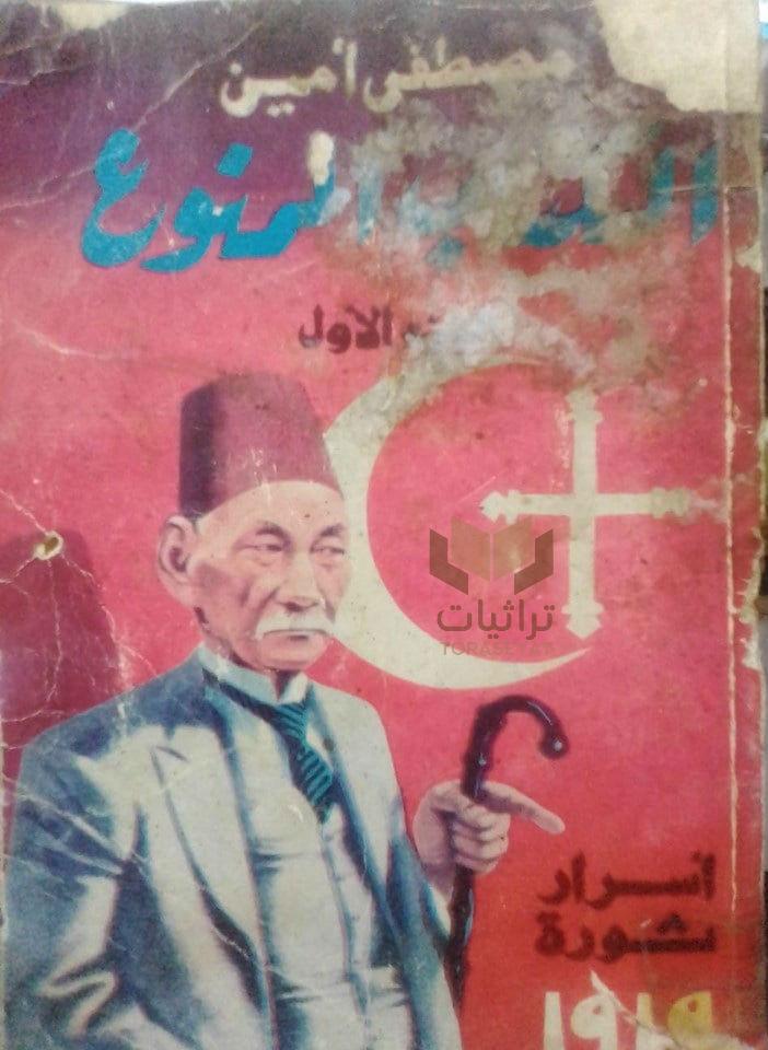 غلاف الكتاب الممنوع أسرار ثورة 1919 م