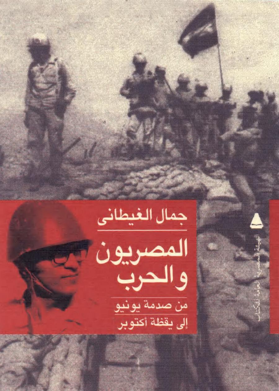 غلاف كتاب المصريون والحرب من صدمة يونيو إلى يقظة أكتوبر