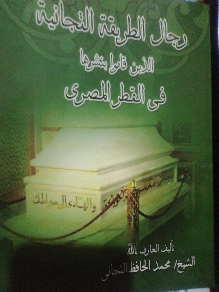 غلاف كتاب رجال الطريقة التجانية في القطر المصري