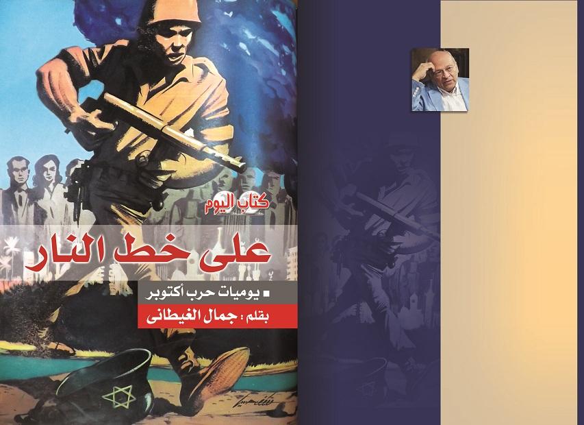غلاف كتاب على خط النار لـ جمال الغيطاني