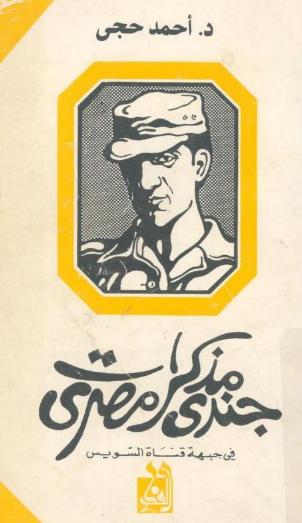 غلاف مذكرات جندي مصري