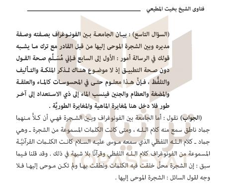 فتوى الشيخ محمد بخيت المطيعي عن الفونغراف