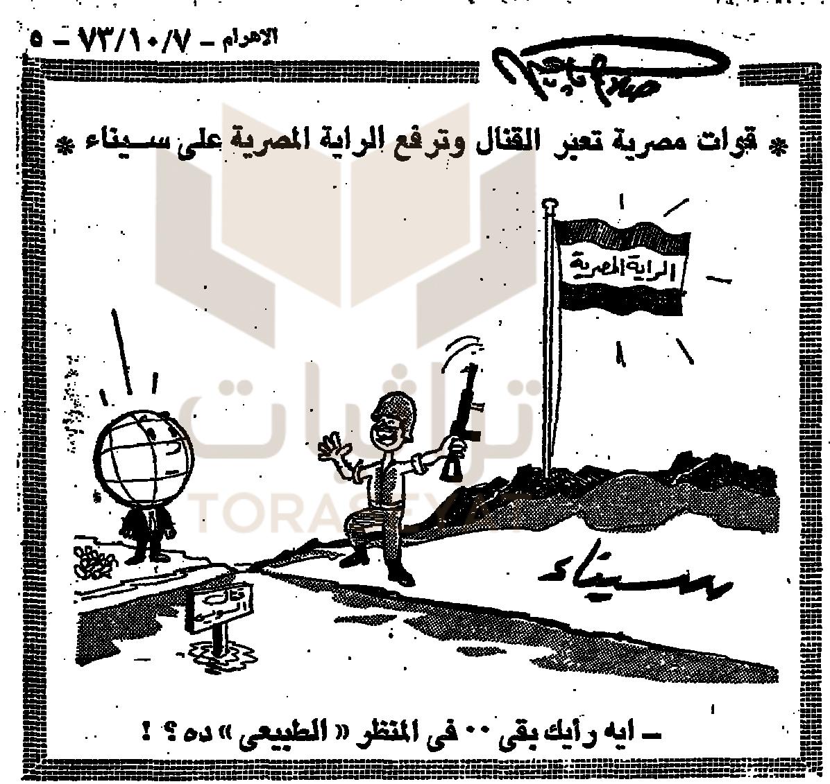 كاريكاتير صلاح جاهين فرحا بنصر أكتوبر