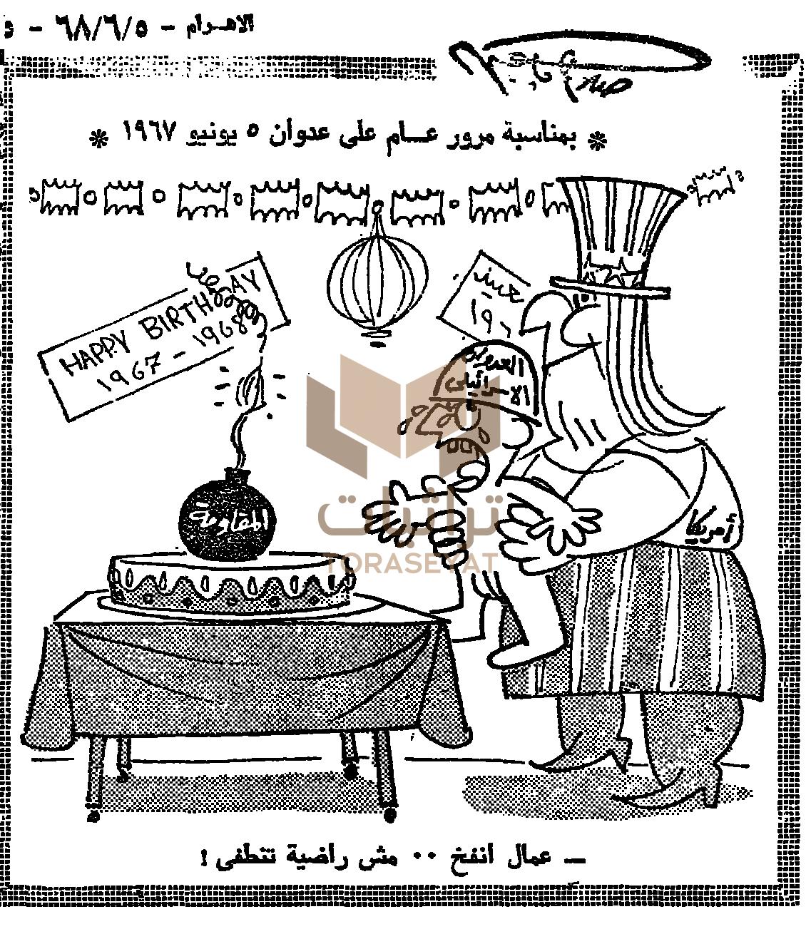 كاريكاتير صلاح جاهين في الذكرى الأولى للنكسة