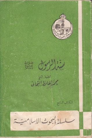 كتاب سنة الرسول للشيخ محمد الحافظ التجاني