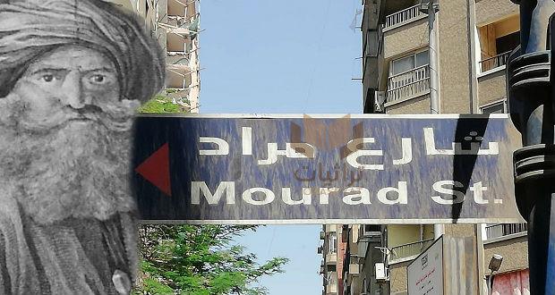 لافتة شارع مراد - مراد بك