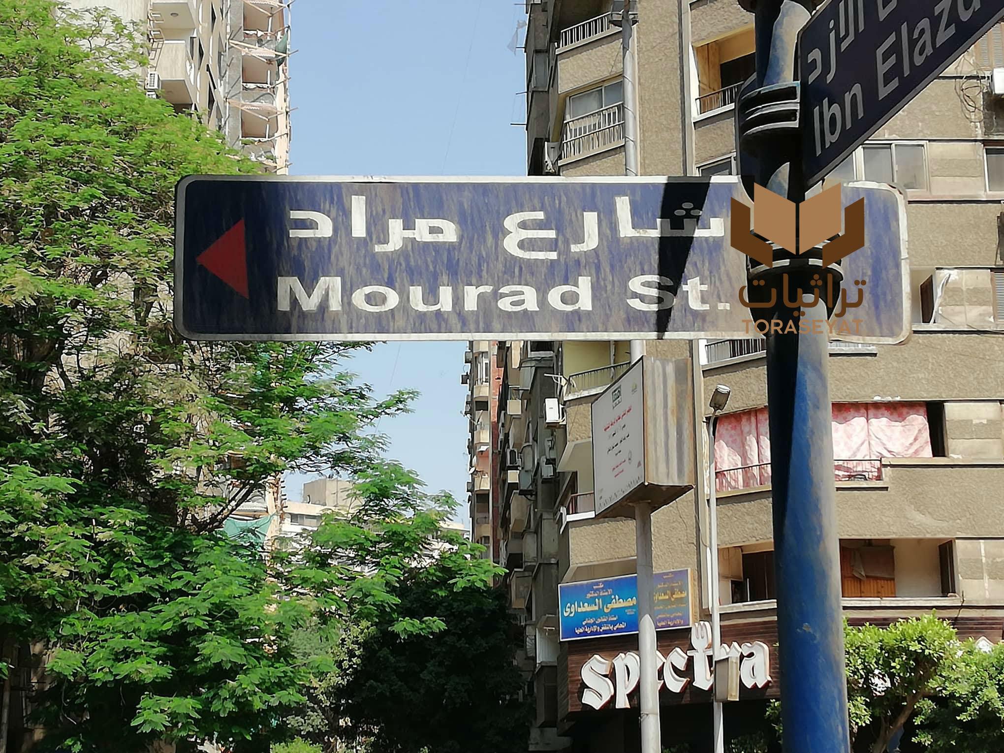 لافتة شارع مراد