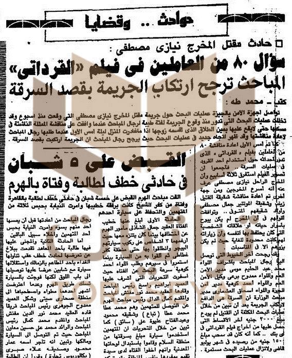 متابعات التحقيق في قضية قتل نيازي مصطفى