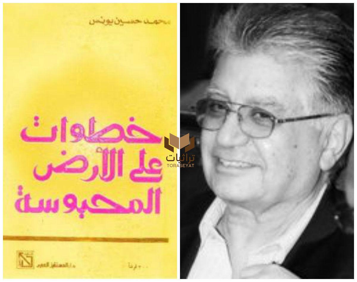 محمد حسين يونس مؤلف كتاب خطوات على الأرض المحبوسة