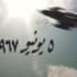 مشهد ضرب الطيران على الأرض في فيلم الممر