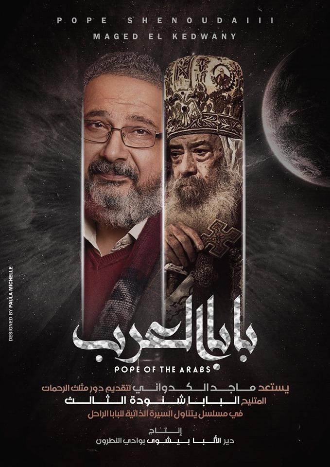 منشور دعائي عن مسلسل بابا العرب