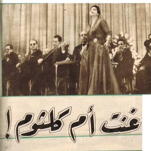 من أخبار أم كلثوم على مسرح قصر النيل