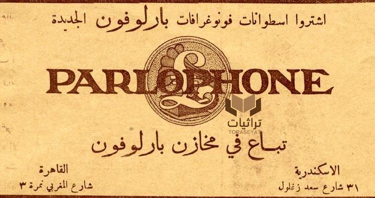 من إعلانات الفونوغرافات في مصر زمان