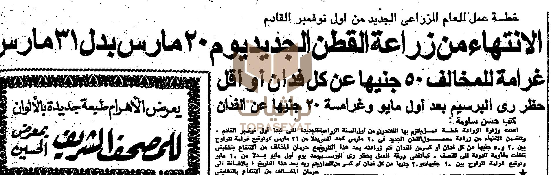 من الأخبار الاقتصادية يوم 6 أكتوبر 73