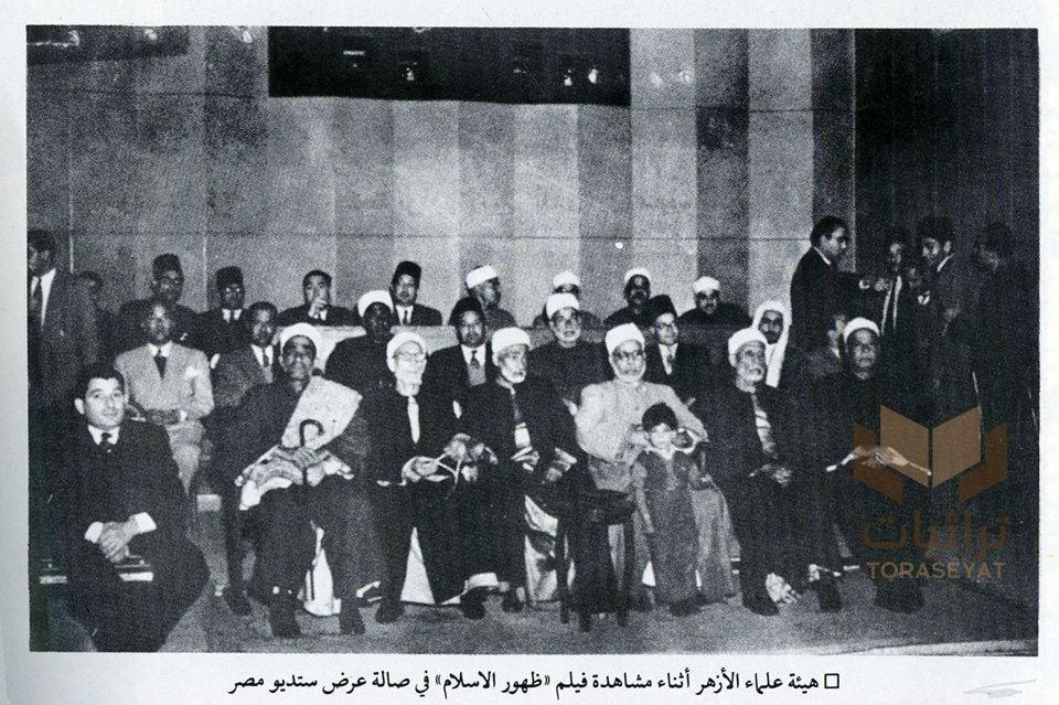 أعضاء هيئة كبار العلماء بالأزهر أثناء مشاهدة فيلم ظهور الإسلام