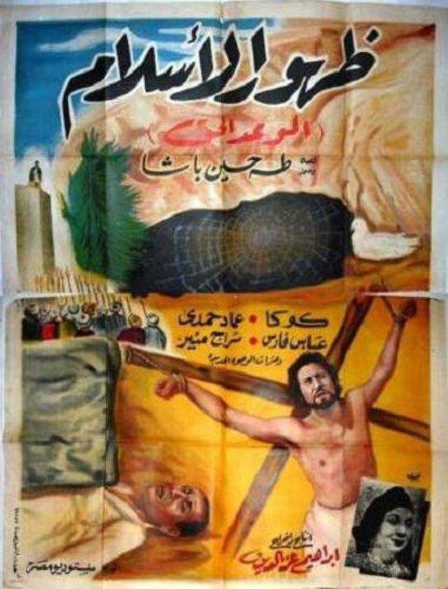 أفيش فيلم ظهور الإسلام