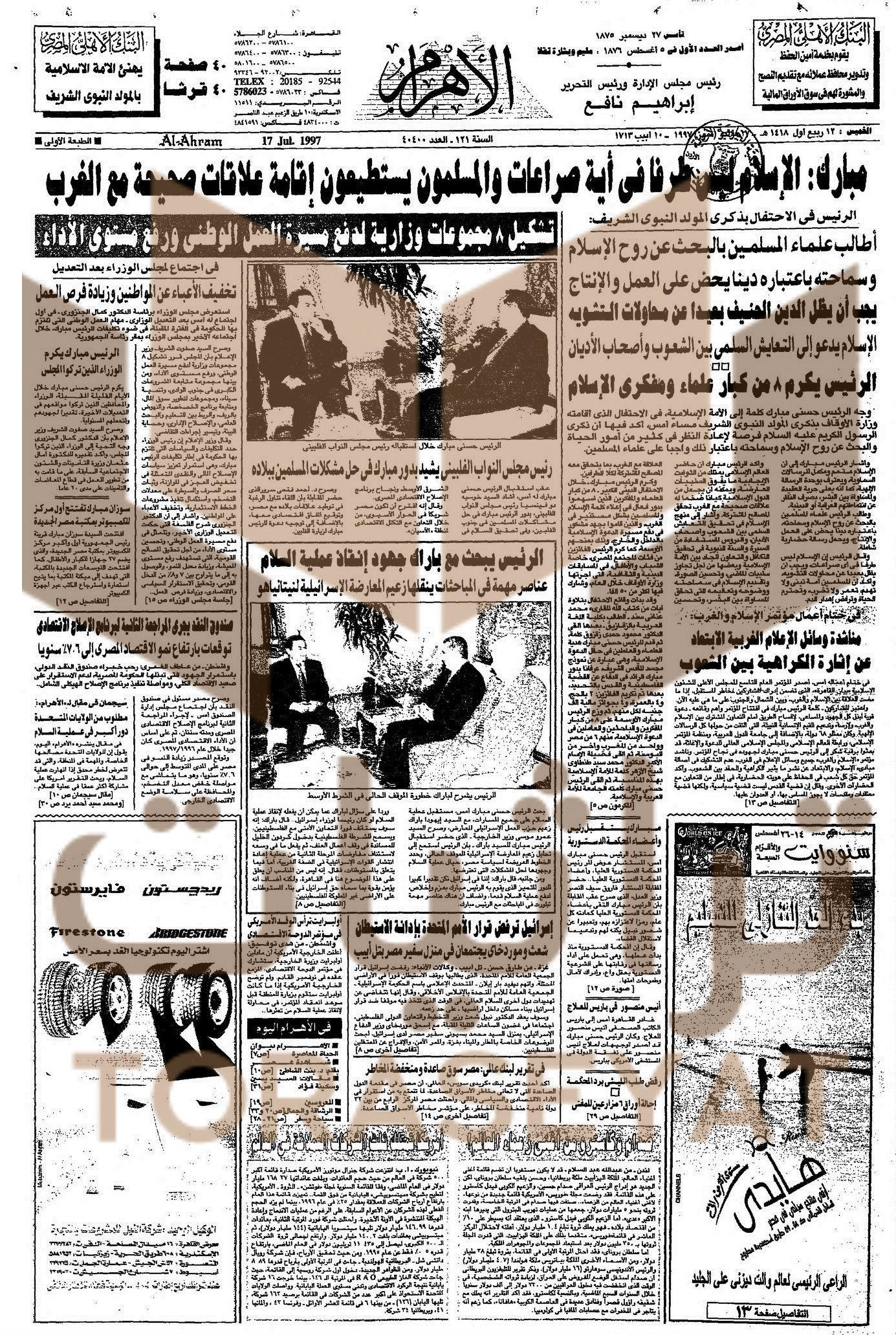 احتفال المولد النبوي سنة 1997