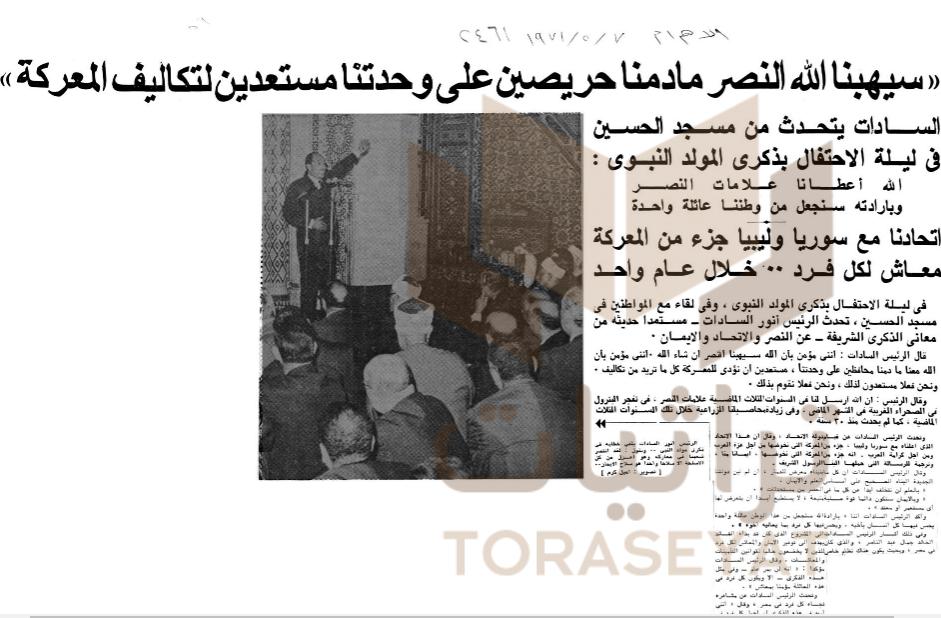السادات والمولد النبوي سنة 1971 م