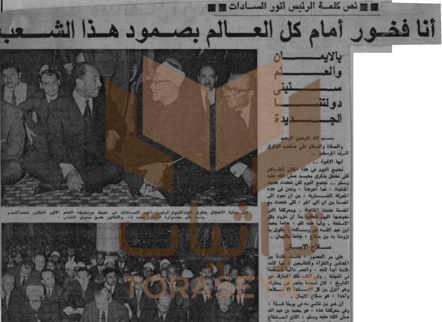 السادات والمولد سنة 1972