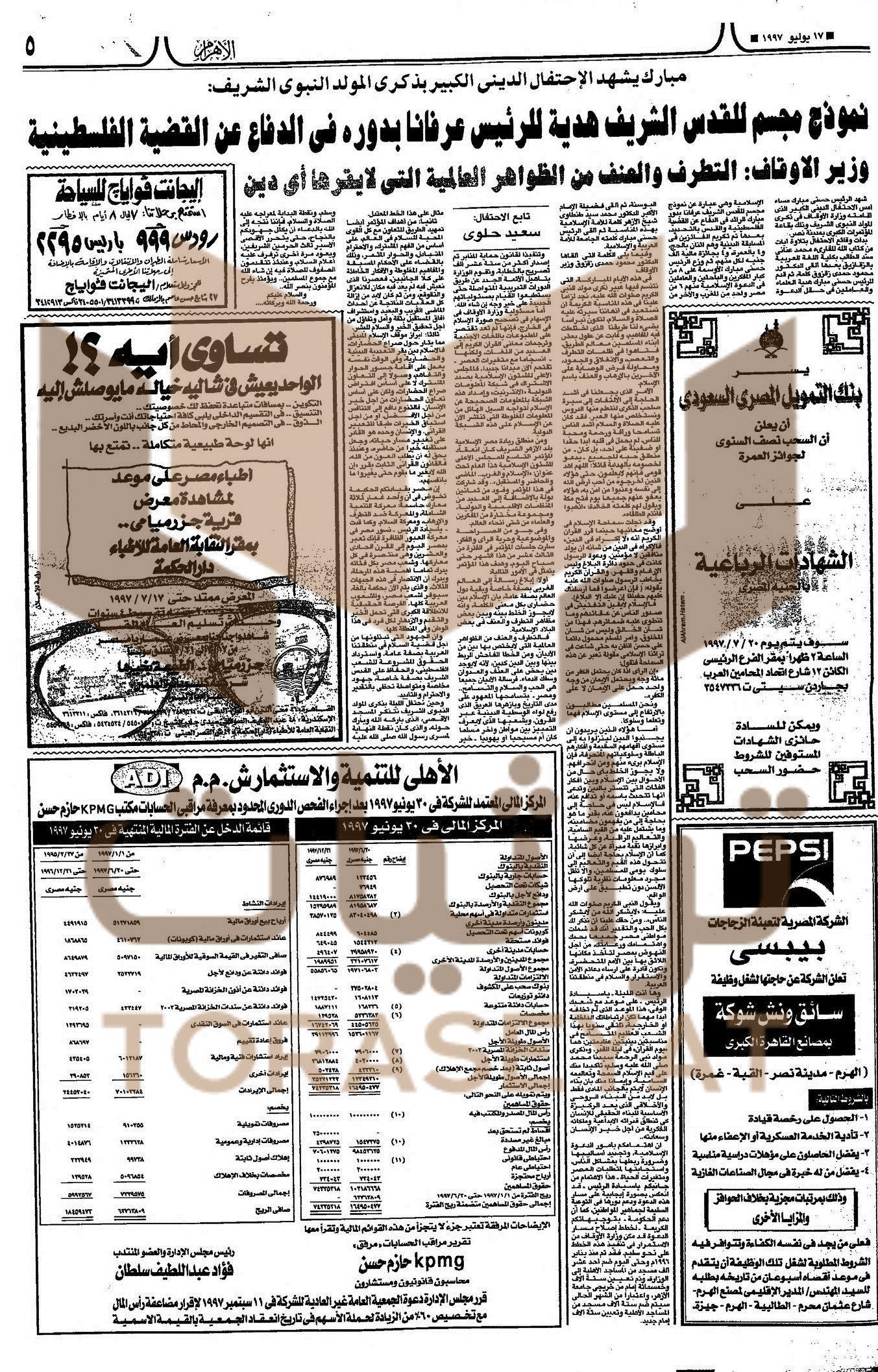 بقية خطاب مبارك في المولد النبوي 1997 م
