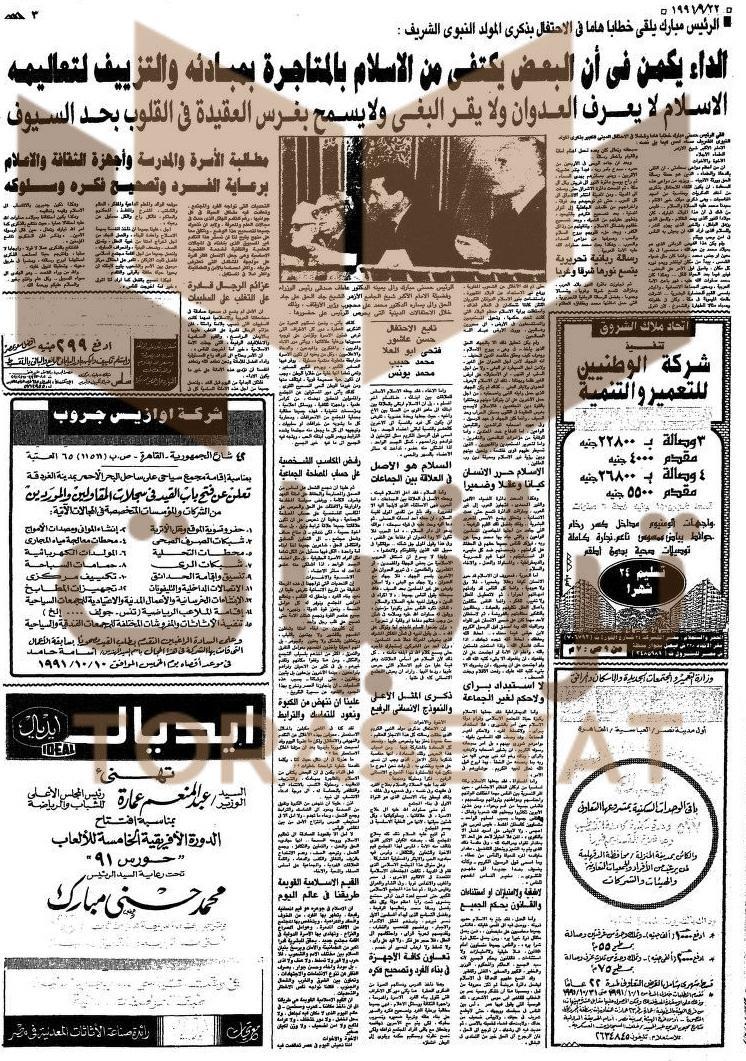 بقية نص خطاب مبارك في سبتمبر 1991 م