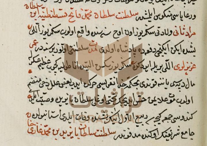 تقدمة محمد الفاتح في قوانينه