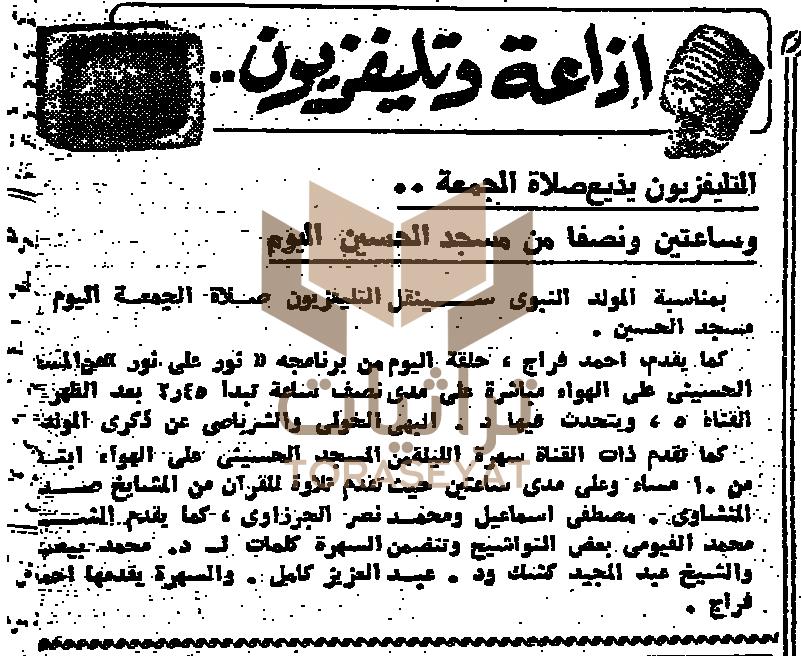 خبر البث التلفزيوني من مسجد الحسين في المولد النبوي يوم 7 يوليو 1968