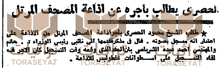 خبر الشيخ الحصري يطالب بأجره - 18 يونيو 1964 م