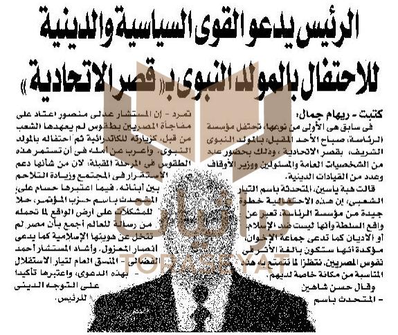 خبر دعوة القوى السياسية للاحتفال بالمولد النبوي في قصر الاتحادية