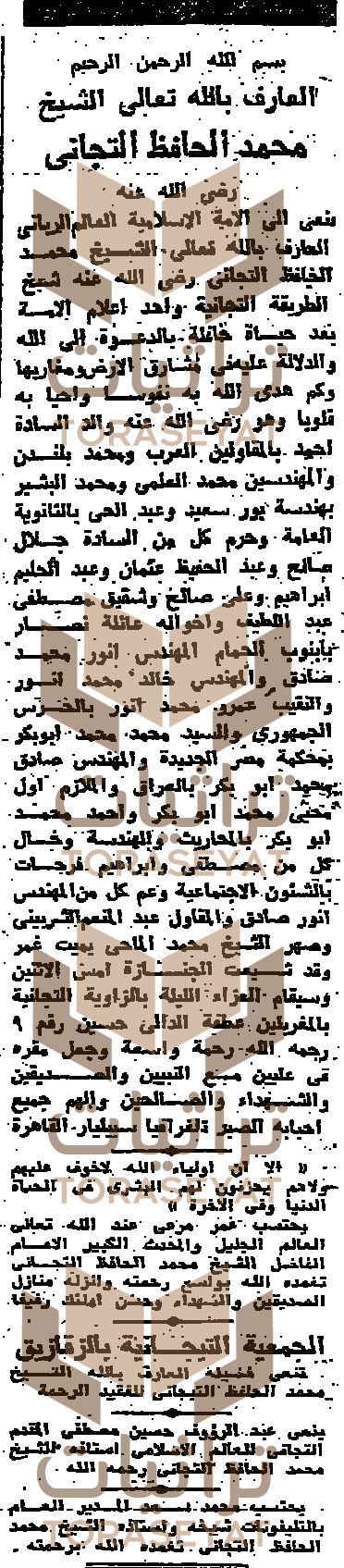 خبر وفاة الشيخ محمد الحافظ التجاني