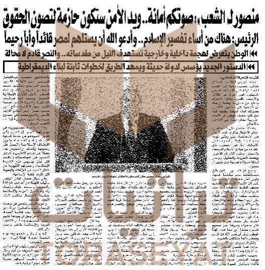 دعوة عدلي منصور لجموع الشعب المصري للاستفتاء