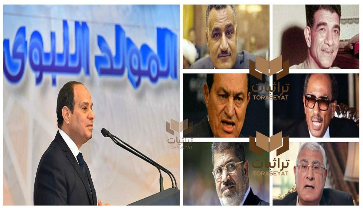 رؤساء مصر والمولد النبوي