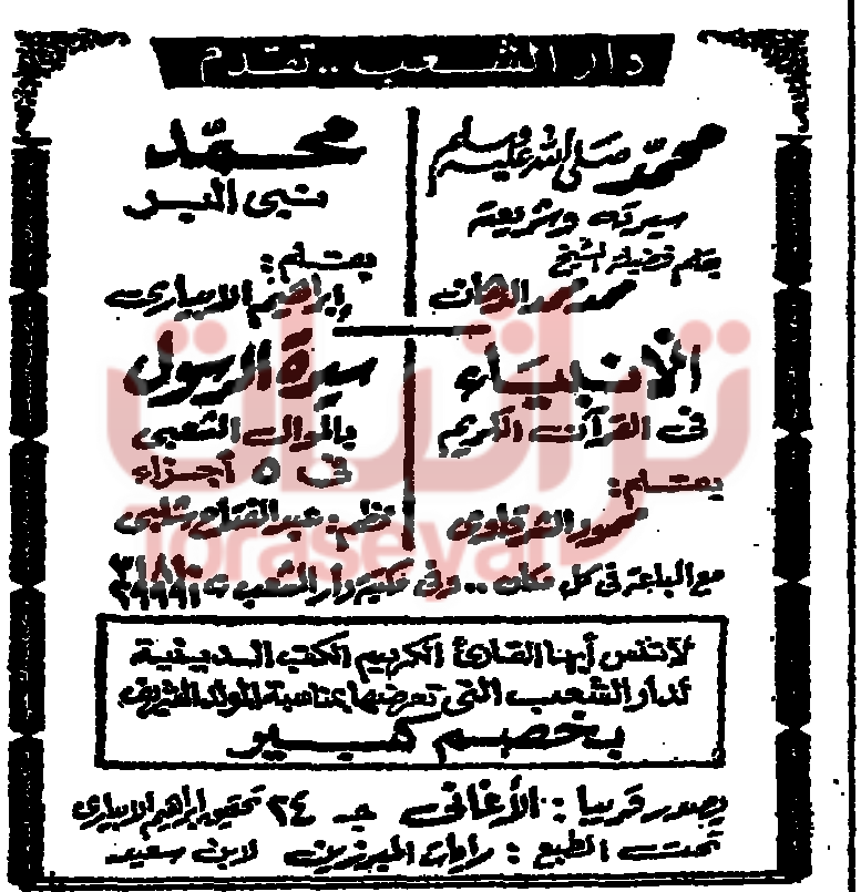 سنة 1961 م (دار الشعب)