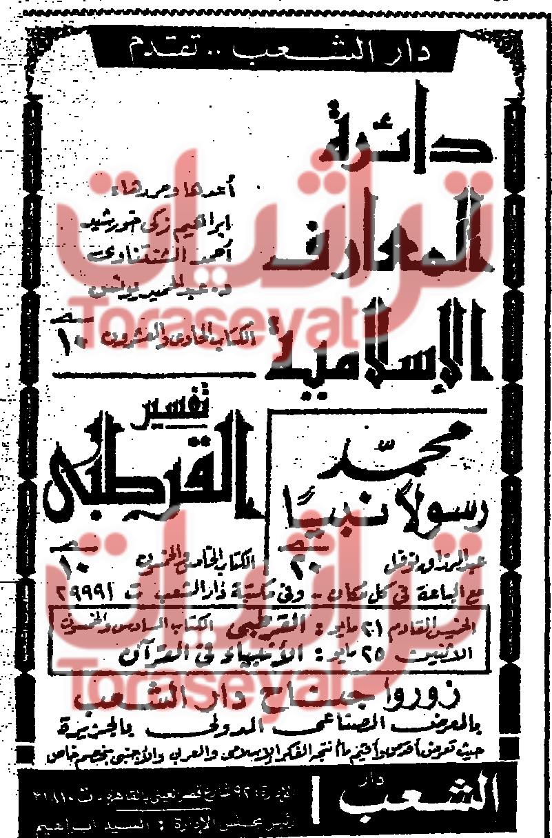 سنة 1963 (دار الشعب)
