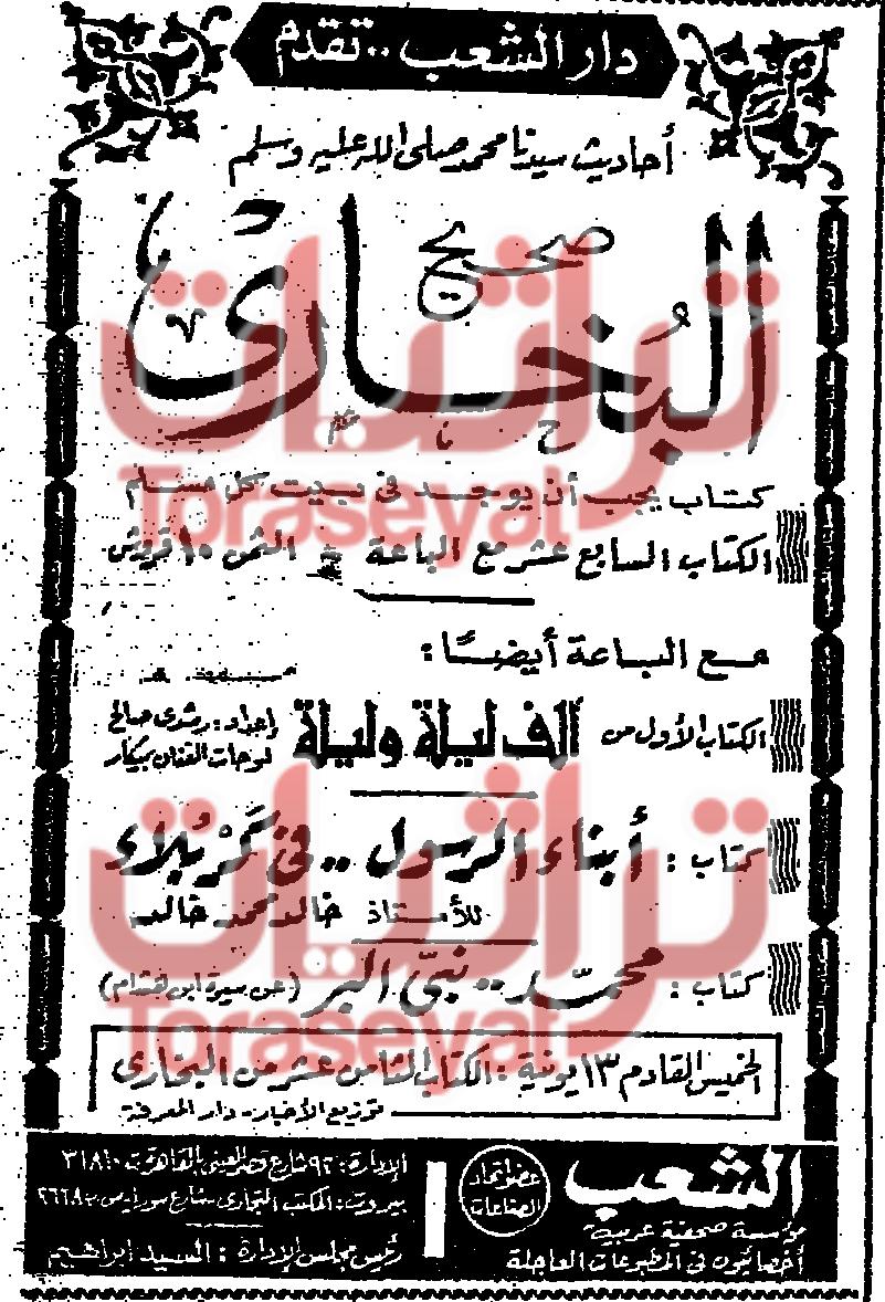 سنة 1964 (دار الشعب)