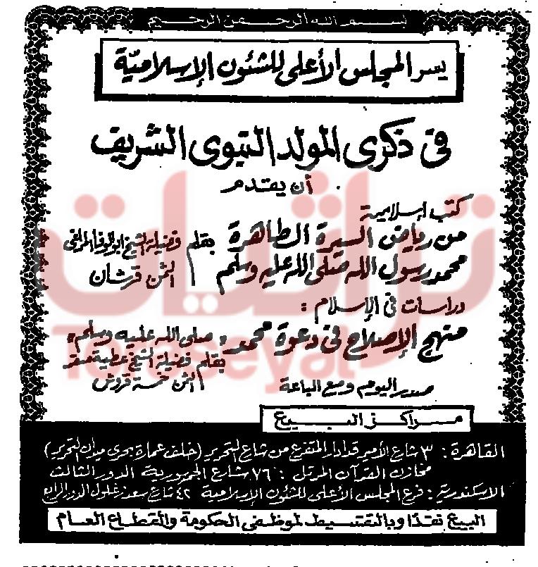 سنة 1966 (المجلس الأعلى للشئون الإسلامية)