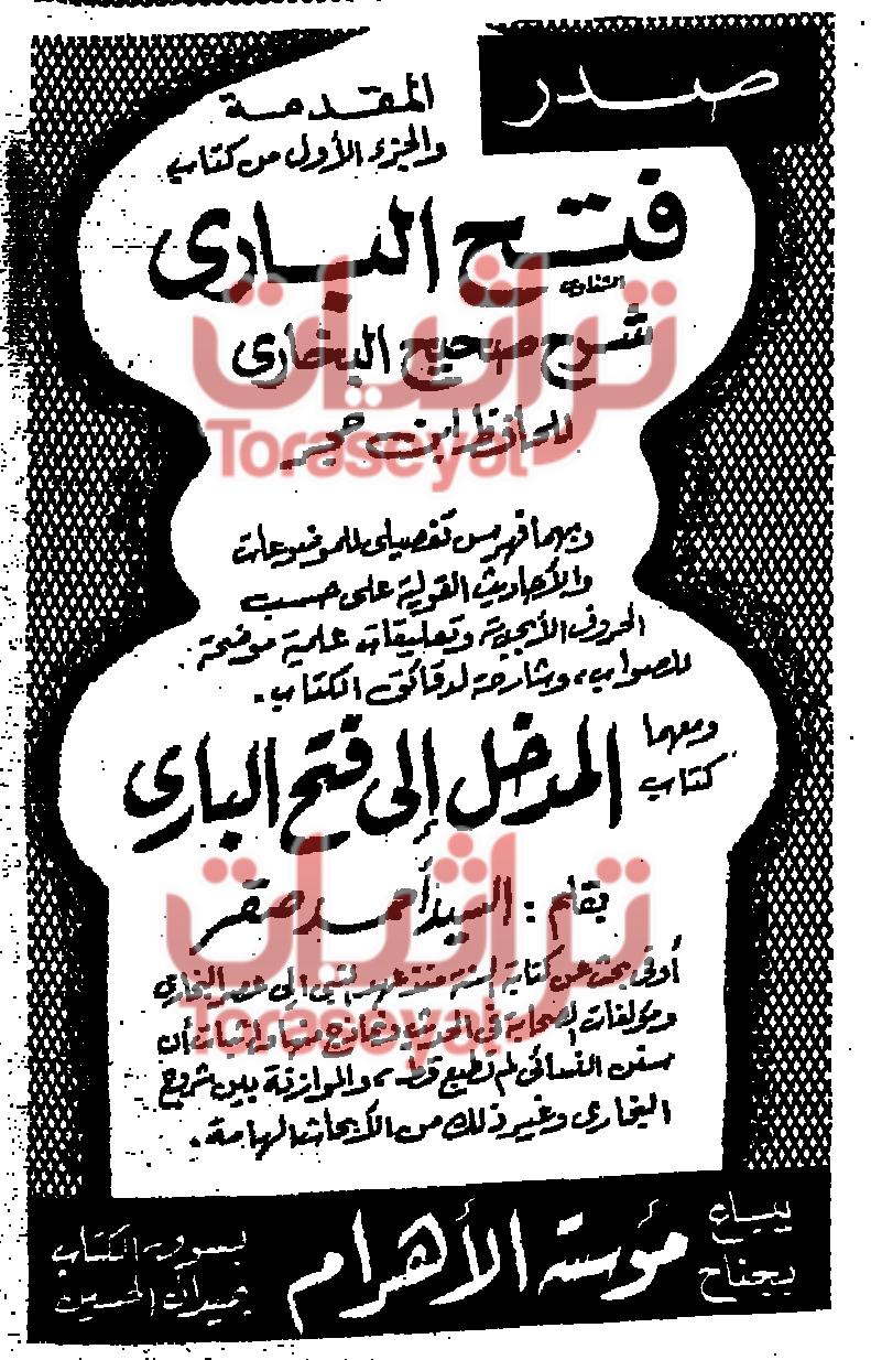 سنة 1970 (مؤسسة الأهرام)