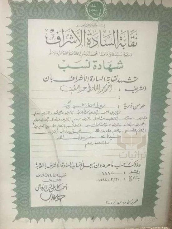 شهادة نسب الشيخ أحمد محمد الحافظ التجاني