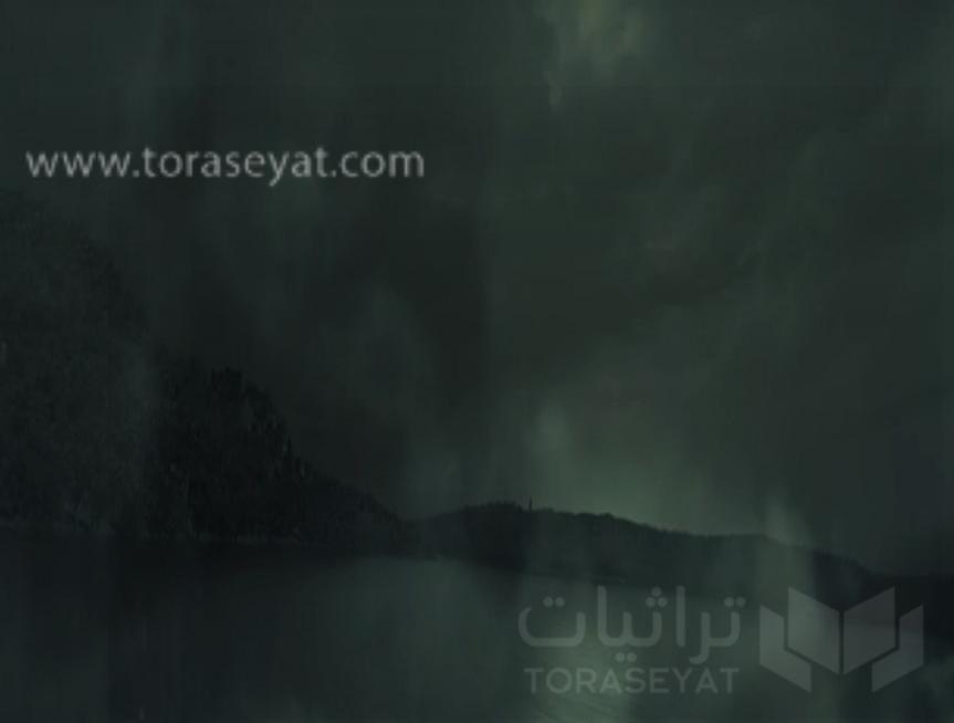 ضباب البحر .. رمزية غدر ما بعد السقوط