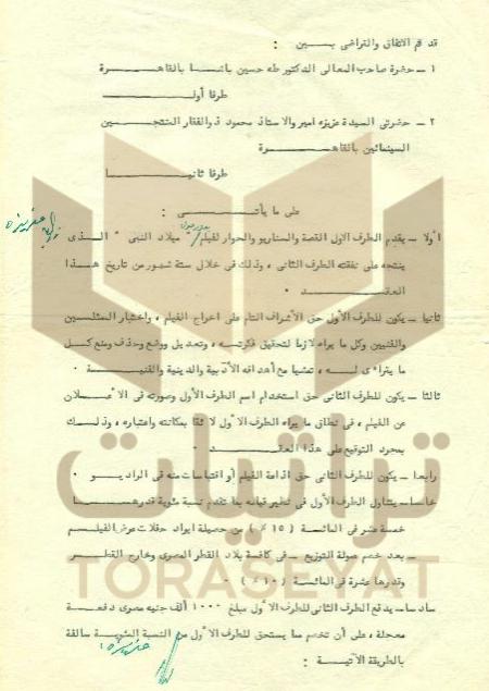 عقد طه حسين في فيلم ظهور الإسلام