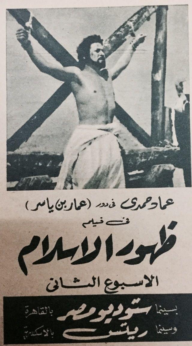 عماد حمدي على أفيش فيلم ظهور الإسلام